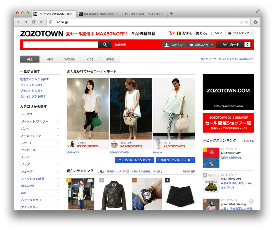 Japanese e Commerce - ZOZOTOWN